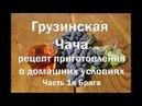 Грузинская Чача , рецепт приготовлнгия ,часть 1я брага Видео 18