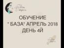ТАТУАЖ ОБУЧЕНИЕ БАЗА АПРЕЛЬ 2018 ДЕНЬ 4Й перманентныймакияжмагнитогорск татуажмагнитогорск красивыебровимагнитогорск перма
