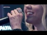 Юлианна Караулова - Ты не такой @Европа Плюс Акустика - Клип смотреть онлайн с ютуб youtube скачать бесплатно