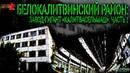 Завод-гигант «КАЛИТВАСЕЛЬМАШ»: Белокалитвинский р-н РО. Часть 2. (URBAN - 33 серия)...
