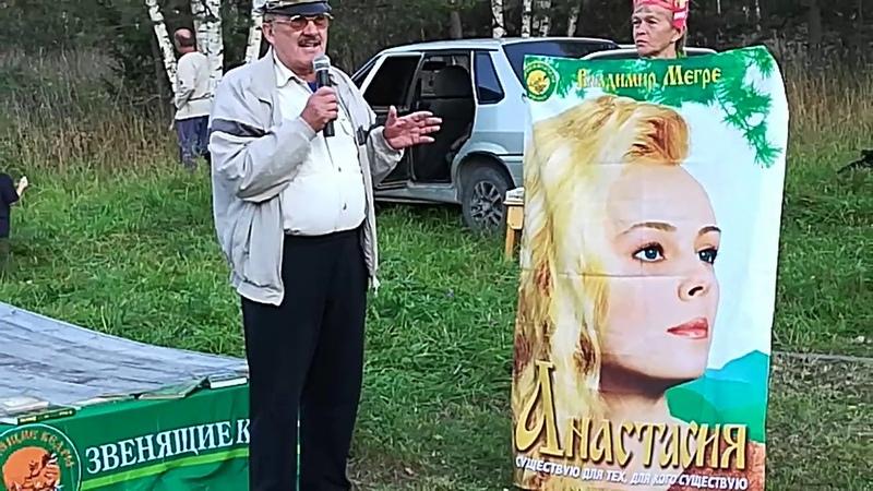 2018 09 22 Праздник осеннего равноденствия Владимир Мегре