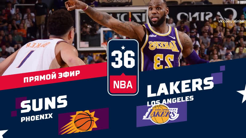 НБА-2018/19. Финикс Санс - Лос-Анджелес Лэйкерс (02.12.18 НА РУССКОМ)
