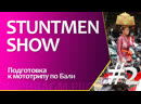 STUNTMENSHOW | Мотовлог Дениса Грачёва. Серия 2. Подготовка к мототрипу по Бали.