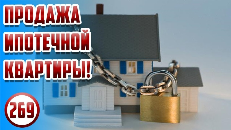 ✅ Как продать ипотечную квартиру Недвижимость новостройки Сочи
