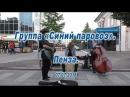 Группа «Синий паровоз». Пенза. 1. 07.07.2018