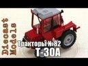 Трактор Т 30А масштабная модель 1 43 журналка ТРАКТОРЫ №82