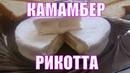 Делаю сам Натуральный сыр камамбер Настоящая рикотта и копченая рикотта