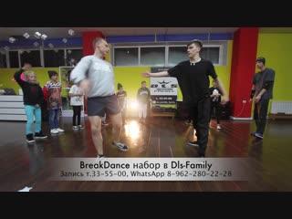 BreakDance Новый набор от Dls-Family