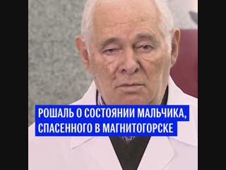 Рошаль о состоянии младенца, спасенного в Магнитогорске