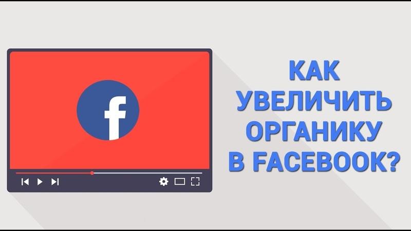 Как увеличить органический охват в facebook