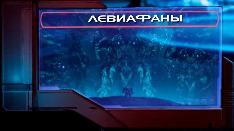 История Левиафан История мира Mass Effect Лор Lore