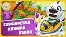 Аквабайк Говорящего Тома 2 Играем в водные гонки и строим серферскую хижину Хэнка на Kids PlayBox