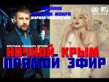 Мэрилин Манро. песня для президентам НОЧНОЙ КРЫМ (Марина Ковальская ) радио Пляж