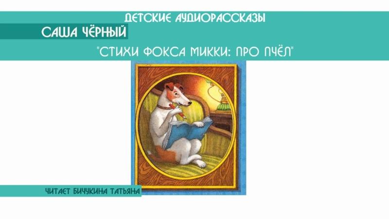 Саша Чёрный Стихи фокса Микки - Про пчёл - детский аудиорассказ: слушать онлайн
