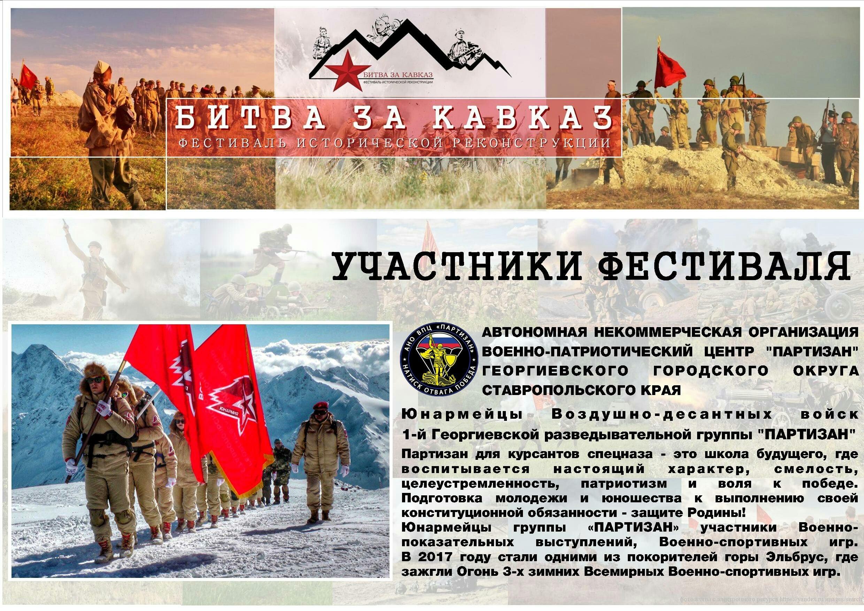 "Альбом ""Битва за Кавказ 2018"""