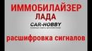 Неисправность иммобилайзера Лада Калина, Приора, 2110