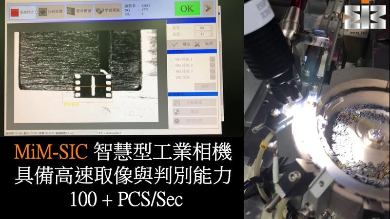 MiM-SIC M30 振動送料機 IC方向判斷與正反辨識 (振動送料機視覺專家)