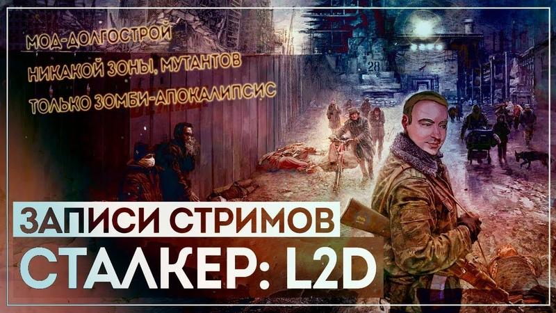 ЗОМБИ АПОКАЛИПСИС В РОССИИ STALKER LEFT 2 DIE