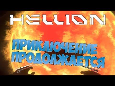 Hellion - Приключение продолжается
