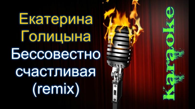 Екатерина Голицына Бессовестно счастливая remix караоке