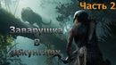 Shadow Of The Tomb Raider Заварушка В Джунглях Часть 2