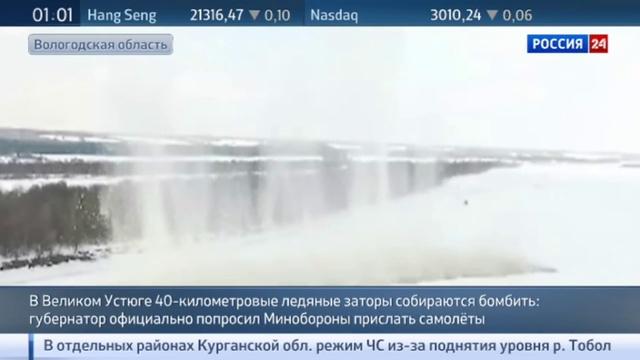Новости на Россия 24 • Ледяной затор на реке в Великом Устюге будут бомбить самолеты Минобороны РФ