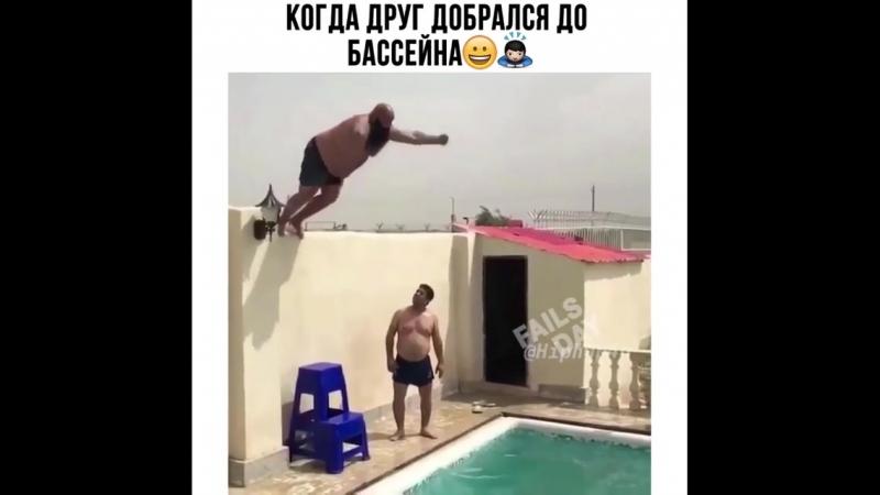 Когда друг добрался до бассейна.