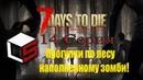 7 Days to Die. Хардкорное выживание в зомби апокалипсисе. 14. Прогулка по лесу в окружении зомби.