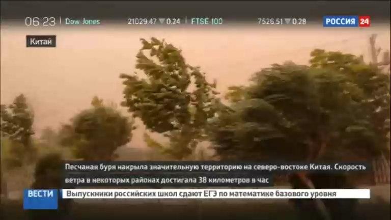 Новости на «Россия 24» • Песчаная буря накрыла северо-восток Китая