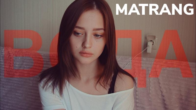MATRANG - ВОДА (cover by Valery. Y.Лера Яскевич)