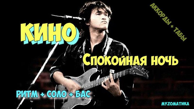 Виктор Цой (Кино) - Спокойная Ночь. Разбор песни на гитаре.