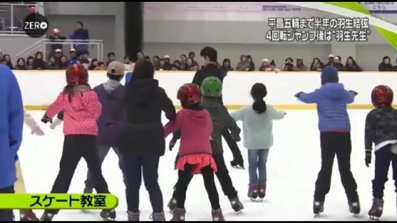 Yuzuru Hanyu coaching children (2017.08.16)