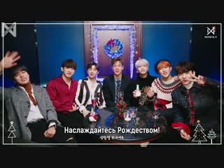 [Рус.саб][23.12.2018] [Special Clip] 몬스타엑스 (MONSTA X) - 2018 Christmas Message