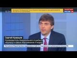 Сергей Кравцов - Итоги ГИА-2018