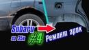 Subaru Legacy за 35к 4 Восстановление арок. Субру легаси bf за 35 000 рублей. Ремонт задних арок.