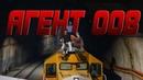 Grand Theft Auto V Противостояние поезду или Агент 008 ГТА5