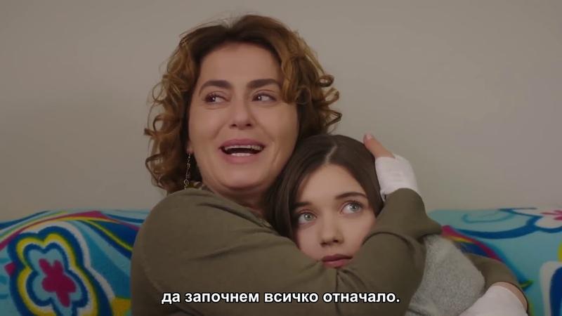 Госпожа Фазилет и нейните дъщери еп.8 Бълг.суб.
