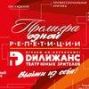 """IX фестиваль """"Премьера одной репетиции"""""""