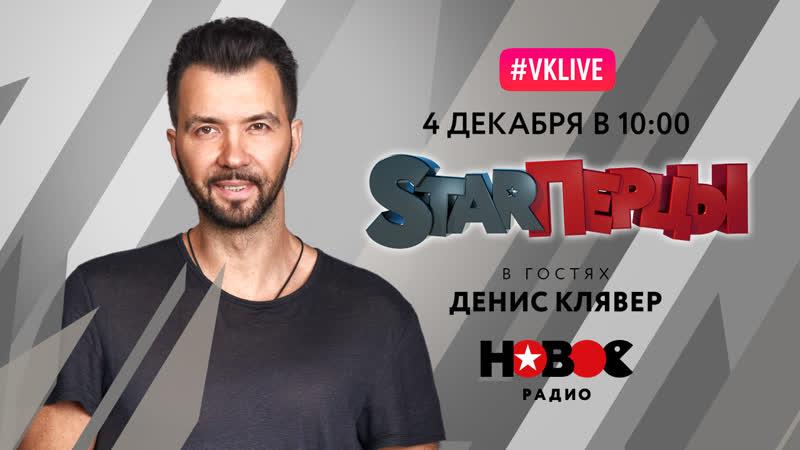 Денис Клявер у STARПерцев