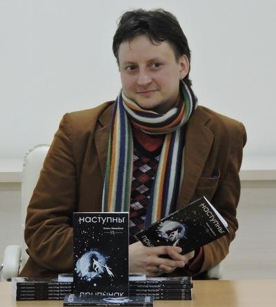 Алесь Замкоўскі