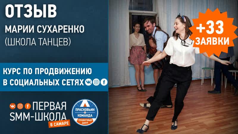 Мария Сухаренко рассказывают о результатах курса по продвижению в соцсетях