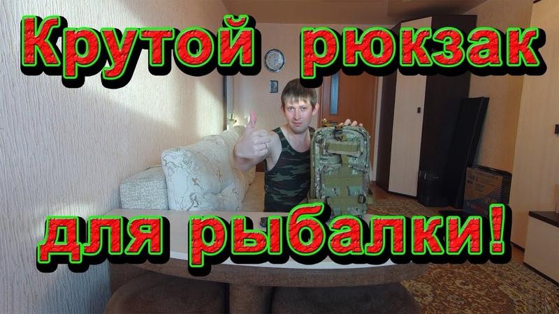 Рюкзак мужской тактический Недорогой спортивный рюкзак Рюкзак для рыбалки