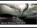 Архипо-Осиповка ⏺ Смерч ⏺ 20.07.2018