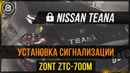 Установка сигнализации Zont ZTC-700m на Nissan Teana