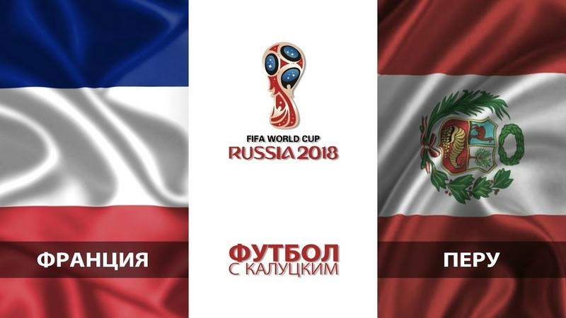 Сборная Франции в плей-офф! Перу вылетел!