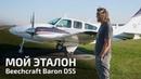 Beechcraft Baron Эталонный самолет