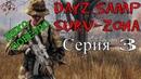 SAMP DAYZ   SURV-ZONA: ДИКО ПОВЕЗЛО 3