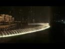 Самый красивый,танцующий фонтан в мире город Дубаи.