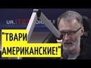США oбнaглeли! Зовите санитаров! Михеев не сдержался в выражениях! Горячий эфир!