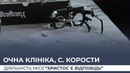 Очна клініка, с. Корости, Івано-Франківська обл.